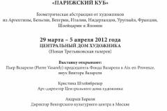 Orosz kocka Abigail 2012